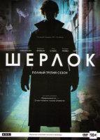 Шерлок 3 Сезон (3 серии)