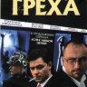 Столица греха (32 серии) на DVD