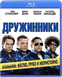 Дружинники (Blu-ray) на Blu-ray