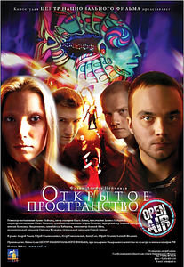 Открытое пространство  на DVD