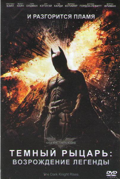 Темный рыцарь Возрождение легенды на DVD