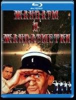 Жандарм и жандарметки / Жандарм и инопланетяне (Blu-ray)
