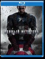 Первый мститель 3D+2D (Blu-ray 50GB)
