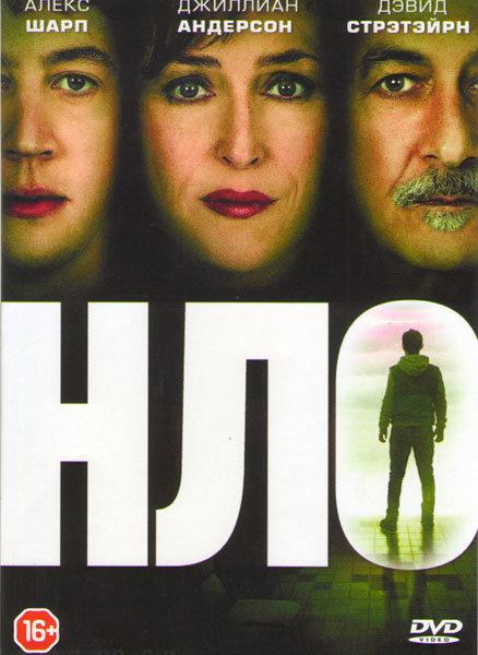 НЛО на DVD