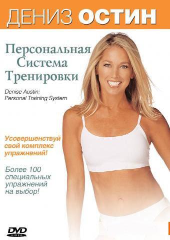 Дениз Остин персональная система тренировки на DVD