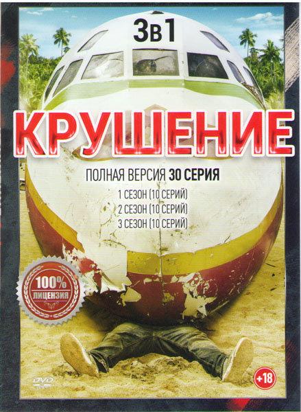 Крушение 1,2,3 сезоны (30 серий) на DVD