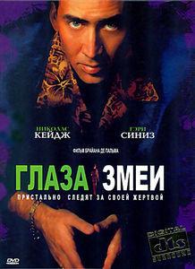 ГЛАЗА ЗМЕИ на DVD