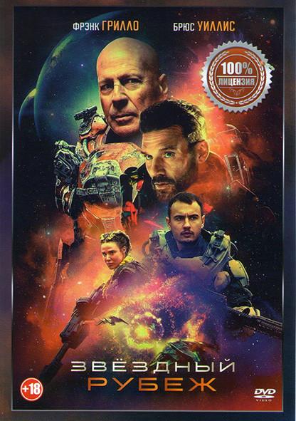 Звездный рубеж* на DVD