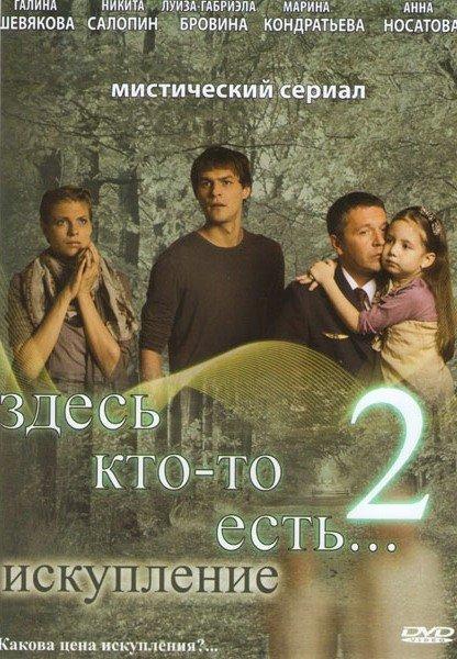 Здесь кто-то есть 2 Искупление (16 серий) на DVD