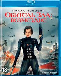 Обитель зла 5 Возмездие (Blu-ray)* на Blu-ray