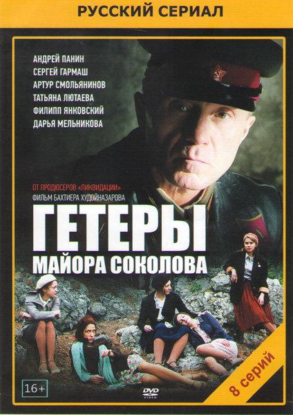 Гетеры майора Соколова (8 серий) (2DVD)* на DVD