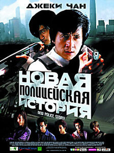 Новая полицейская история  на DVD