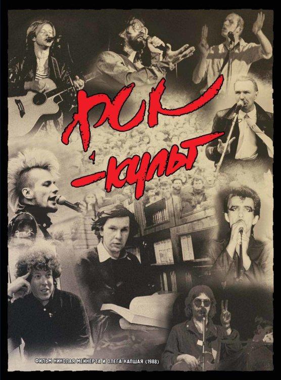 Рок культ на DVD
