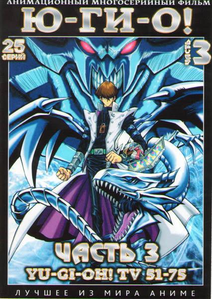Югио Монстры дуэлянты 3 Часть (51-75 серии) (2 DVD)