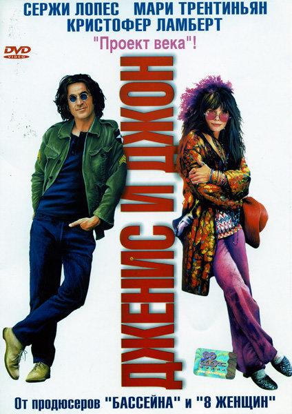 Дженис и Джон  на DVD