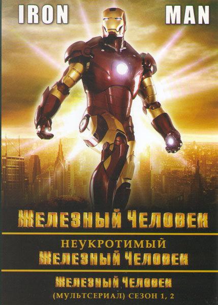 Железный человек / Неукротимый железный человек / Железный человек 1,2 Сезоны на DVD