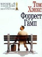 Форрест Гамп (2 DVD) (Киномания)