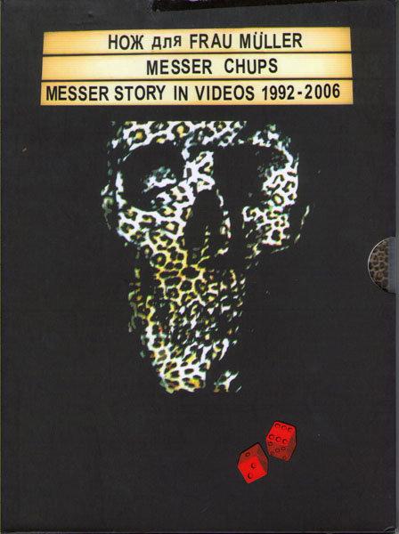 Messer story in videos 1992-2006 на DVD