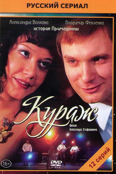 Кураж (12 серий) на DVD