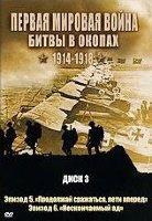 Первая мировая война Битвы в окопах 1914-1918 3 Диск