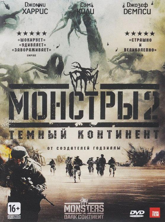 Монстры 2 Темный континент на DVD