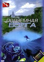 Подземная Волга на DVD