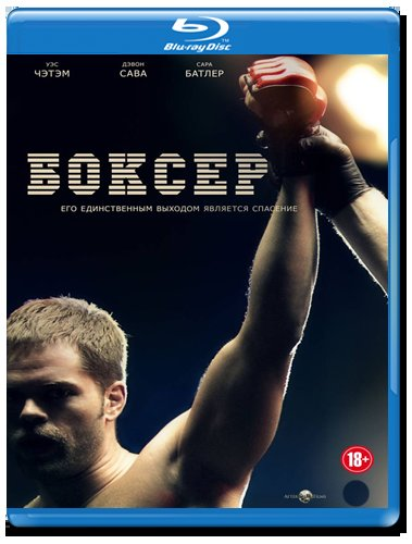 Боксер (Blu-ray)* на Blu-ray