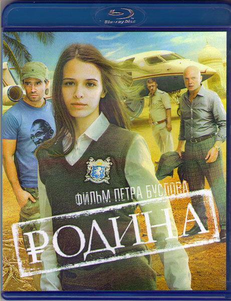 Родина (Blu-ray) на Blu-ray