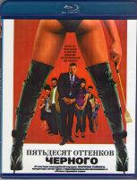 Пятьдесят оттенков черного (Blu-ray)