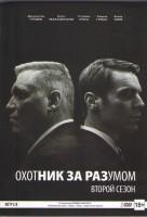 Охотник за разумом 2 Сезон (9 серий) (2 DVD)