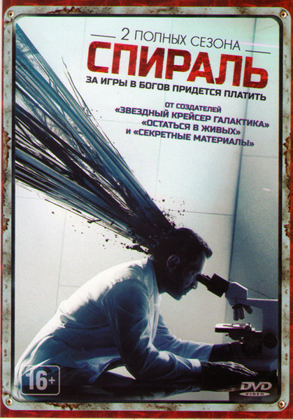 Спираль 1,2 Сезоны (26 серий)  на DVD