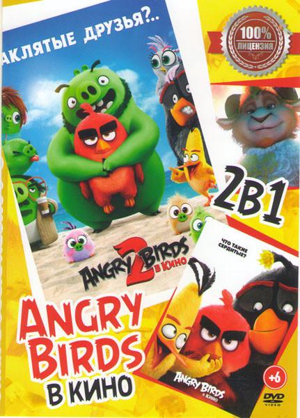 Angry Birds в кино (Злые птички в кино) / Angry Birds 2 в кино (Злые птички 2 в кино) на DVD