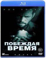 Побеждая время (Blu-ray)