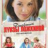 Дневник Луизы Ложкиной (20 серий) на DVD