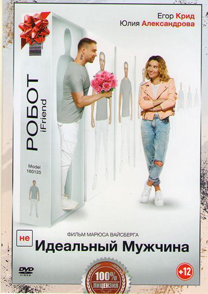 Не идеальный мужчина на DVD