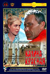 Калина красная  на DVD