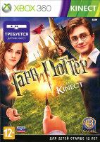 Harry Potter для Kinect (Гарри Поттер для Kinect) (Xbox 360 Kinect)