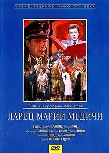 Ларец Марии Медичи  на DVD