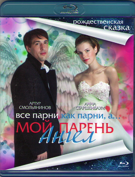Мой парень ангел (Blu-Ray)* на Blu-ray