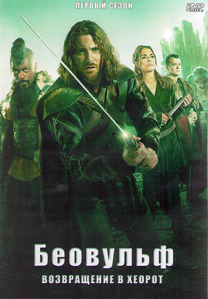 Беовульф Возвращение в Хеорот (6 серий) (2DVD) на DVD