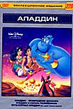 Аладдин (Аладдин / Возвращение Джафара / Аладдин и король разбойников/ Мультсериал Аладдин 87 серий полная версия)