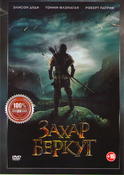 Захар Беркут на DVD