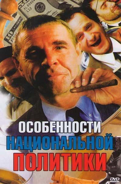 Особенности национальной политики на DVD