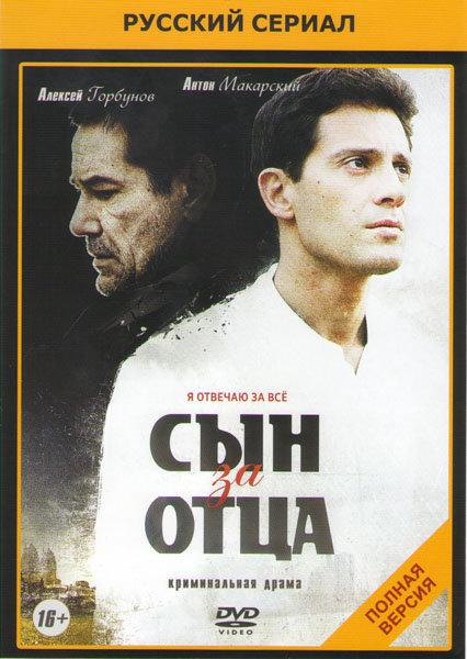 Сын за отца (24 серии) на DVD