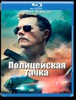 Полицейская тачка (Blu-ray)