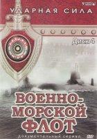 Военно-морской флот Ударная сила (21 серия)