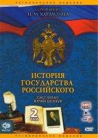 История государства Российского 2 Том (91-190 серии)