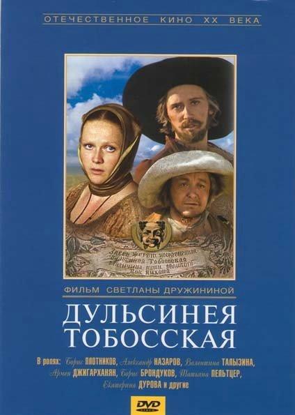 Дульсинея Тобосская на DVD