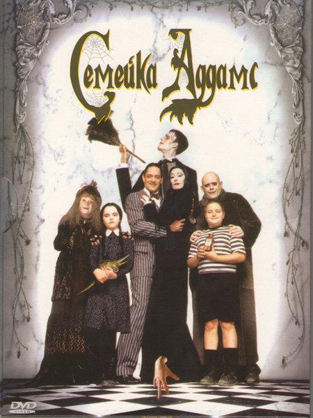 Семейка Адамс  на DVD