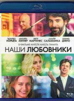 Наши любовники (Blu-ray)
